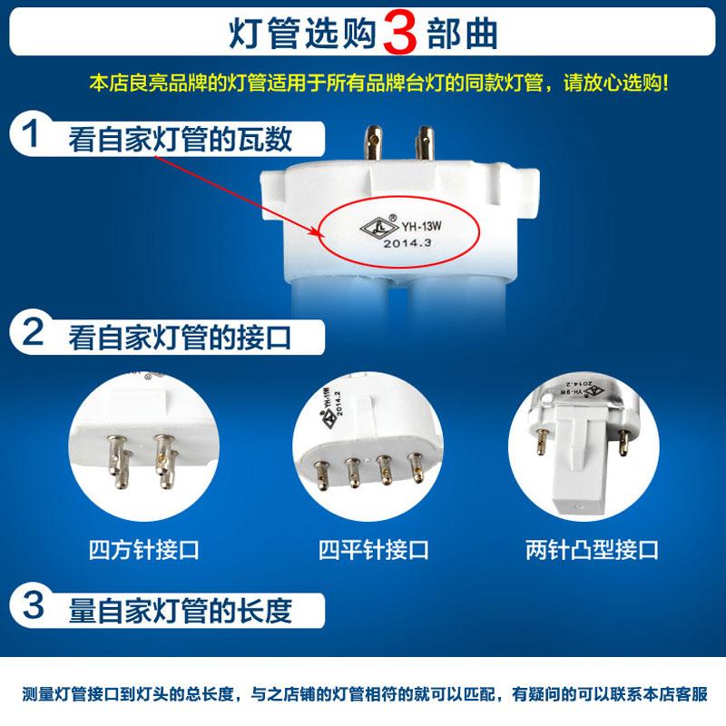良亮台灯灯管H型护眼YH-11W13W18W27瓦4灯泡2针平四针5000k视力好