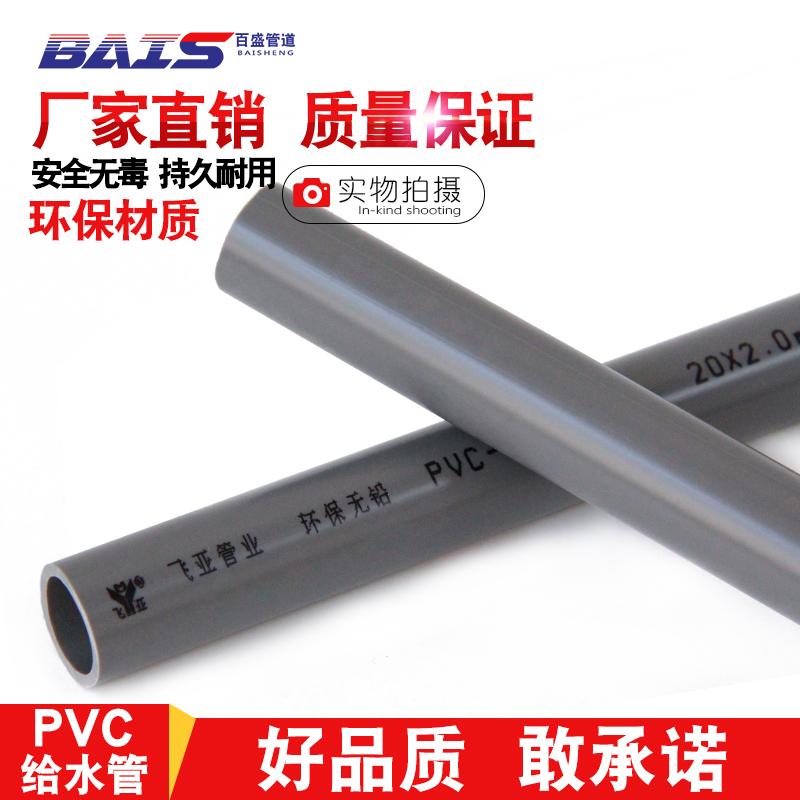 灰色 110 90 75 63 50 40 32 25 20 膠粘供水 上水給水管材 管 pvc