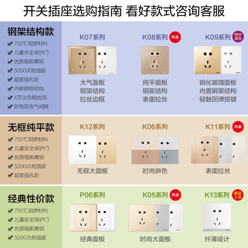 欧普开关插座面板暗装86型电源一开5五孔多孔带开关K05家用墙壁Z