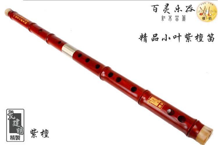 包邮赠包装盒笛膜 小叶紫檀专业考级演奏笛子 戈建明制作檀韵红木