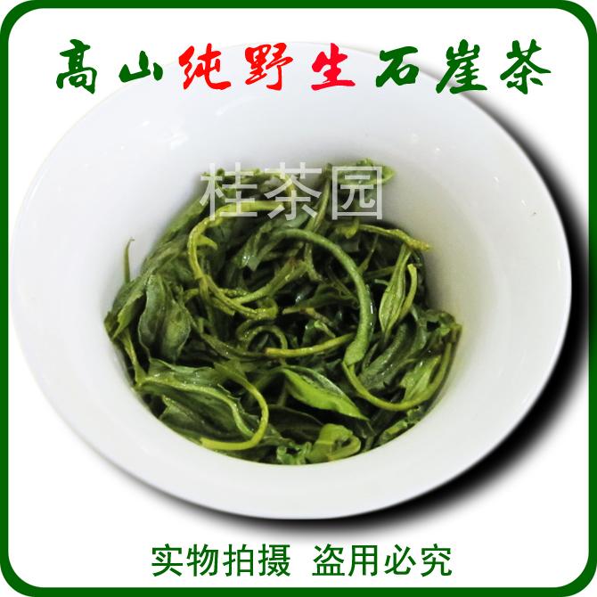 其它绿茶 石岩猴摘 高山炒青茶 明前春新 2018 平乐野生石崖茶
