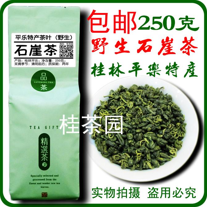 其它绿茶 明前春新 2018 特级 克 500 礼盒装 桂林平乐野生石崖茶