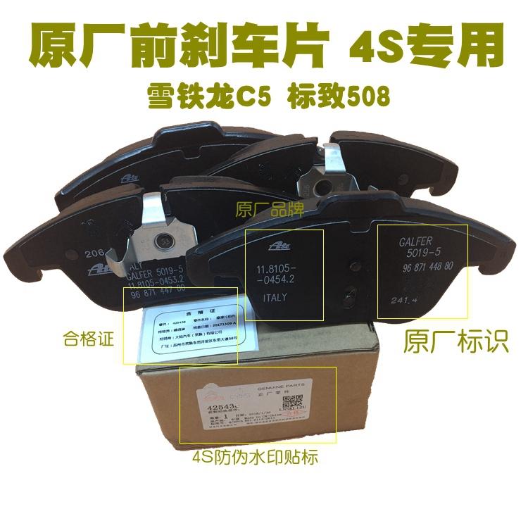 适配雪铁龙C5标致508 前后刹车片 前后刹车皮 制动块标志原装正品