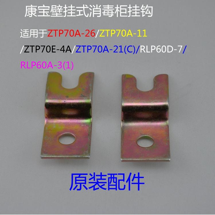 康寶康星立式/臥式消毒櫃掛鉤掛片掛架70A-2611/21C/4A60D-7/3(1)
