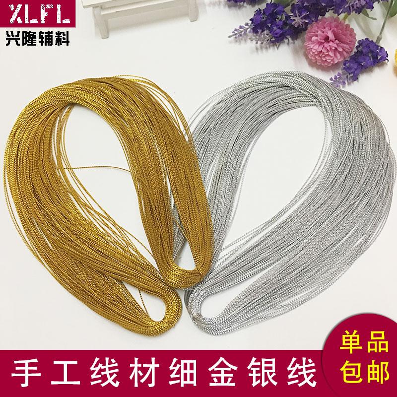 金色銀色圓無彈力線繩 DIY飾品吊牌工藝線 1毫米金線 金絲 銀絲