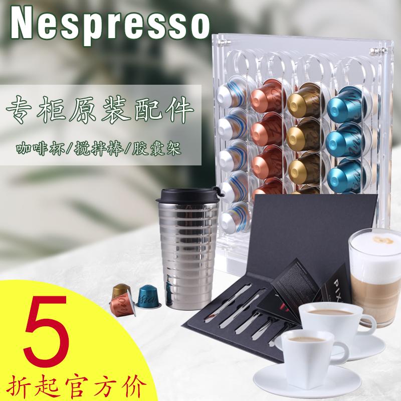 原裝配件 雀巢奈斯派索Nespresso 咖啡杯 /膠囊展示架/攪拌棒