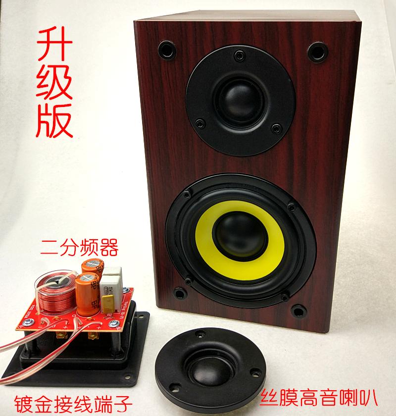 4寸2.0无源书架桌面环绕HIFI副音箱卫星音响功放电视diy音箱音响