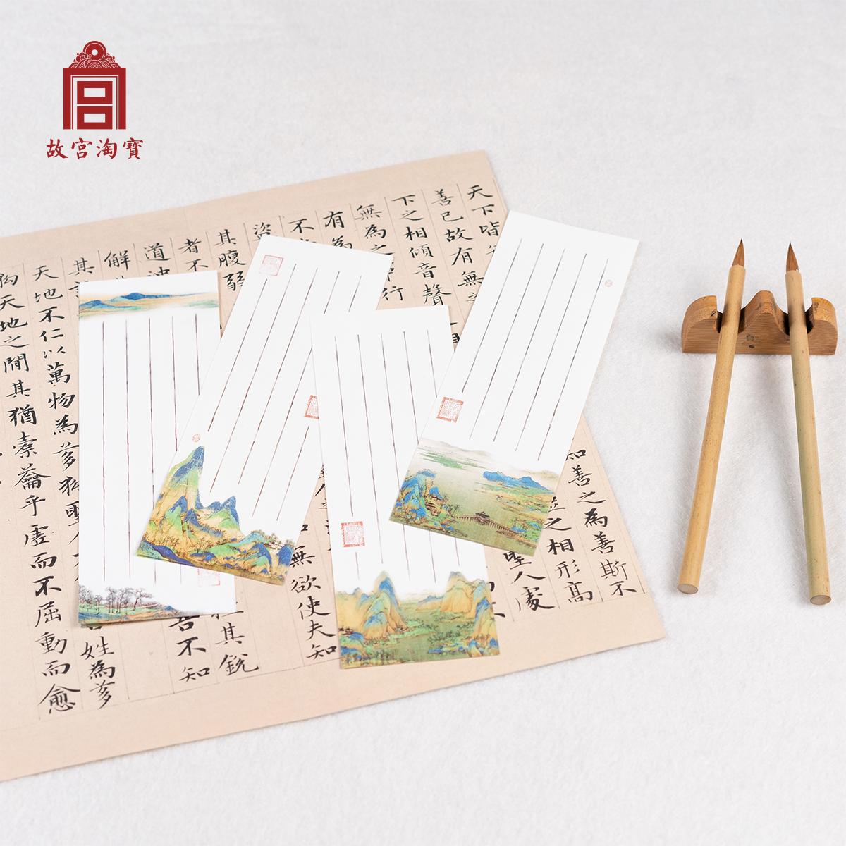 千里江山系列信笺 故宫淘宝