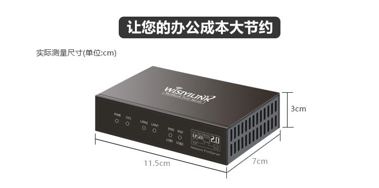 Wisiyilink 双USB口 打印服务器 网络共享打印机 Vlan跨网段 铁壳