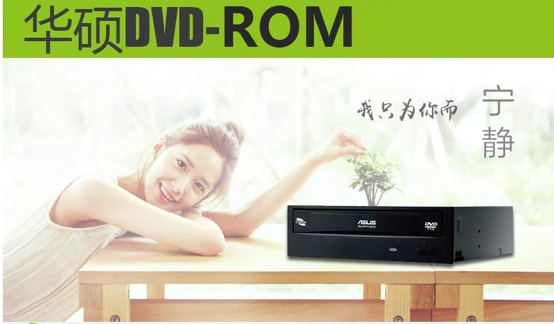 华硕DVD光驱 SATA接口 台式电脑内置串口DVD光驱 没有刻录功能