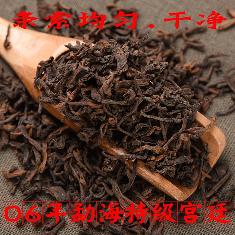 普洱茶熟茶散茶06年勐海布朗山特级宫廷5-10年陈茶叶1000克/份