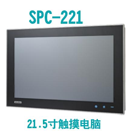 台湾研华原装SPC-1881WP/221平板电脑触摸屏一体整机计算机特实惠