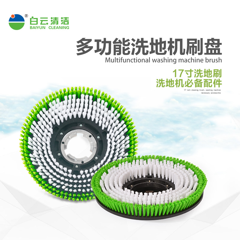 buy scrub brush 17 inch hard brush brush machine washing machine carpet cleaning machine brush plate in cheap price on malibabacom