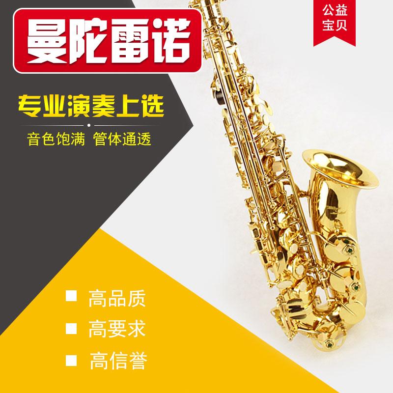 表面电泳金 100 MAS 调中音萨克斯乐器 E 降 曼陀雷诺 台湾复古品牌