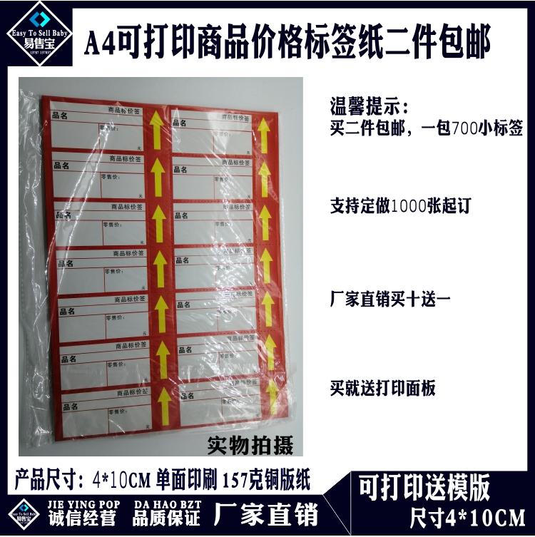 可打印A4药品商品标签纸超市商店标价签纸 药店药品标签纸牌价签