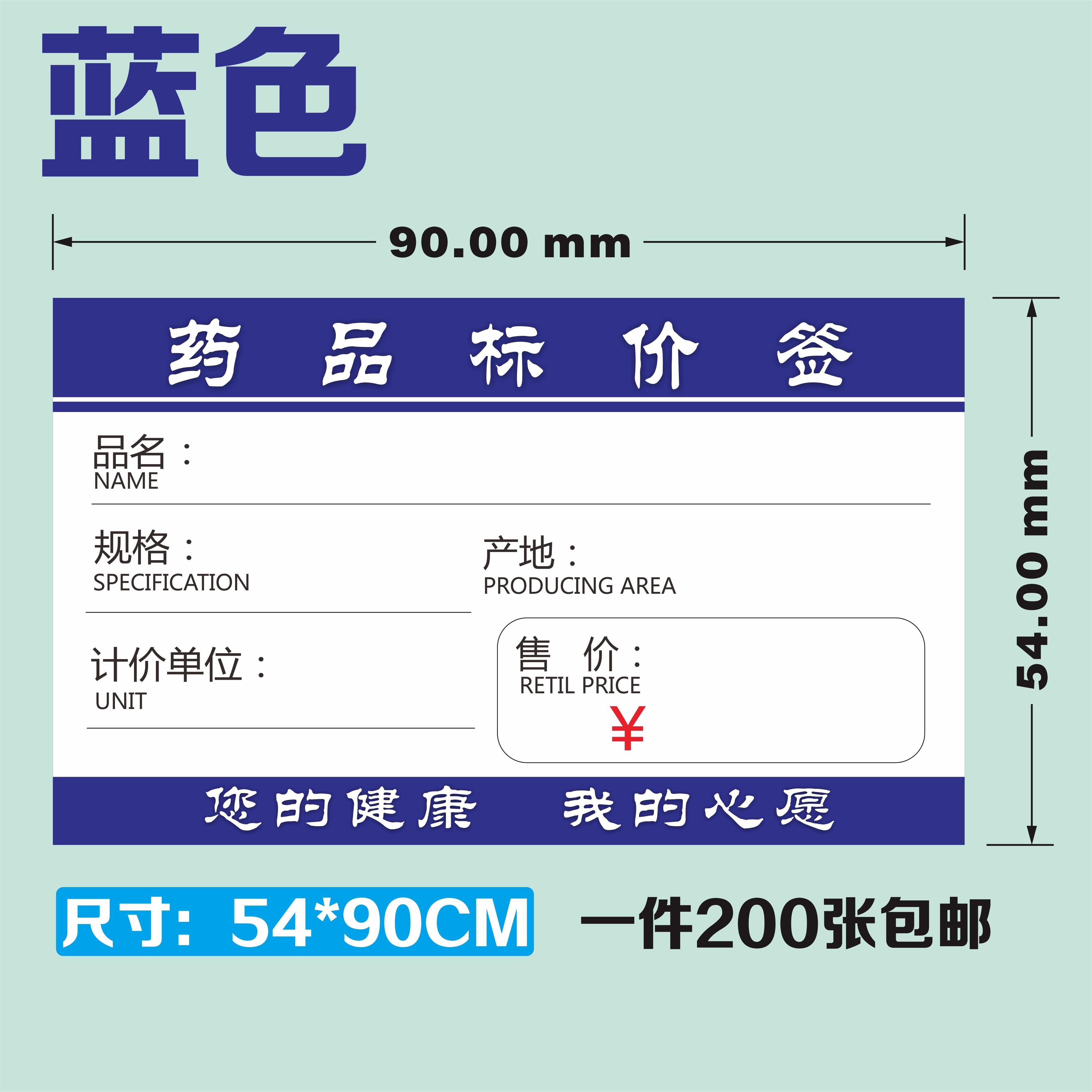 包邮药店专用标签纸 价格标签 药品标价签纸 商品标签 标价纸定做