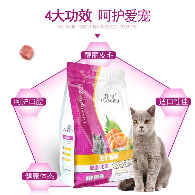 靓贝1.5kg猫粮英短蓝猫美短加菲猫全猫种幼猫成猫全价亮毛猫粮3斤优惠券