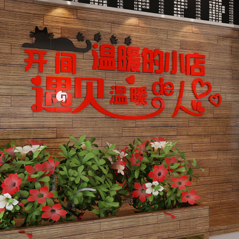 立体奶茶店墙壁装饰创意水果店玻璃门贴纸 3d 温馨小店亚克力墙贴