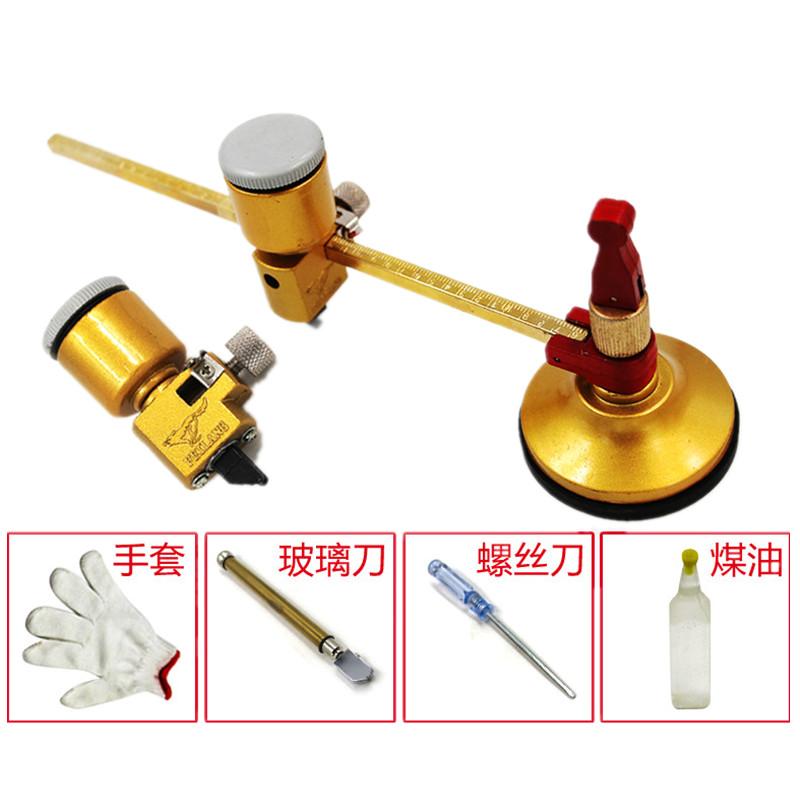 厚玻璃刀圆规刀多功能万用油烟机开孔器金刚石滚轮式家用裁割圆器