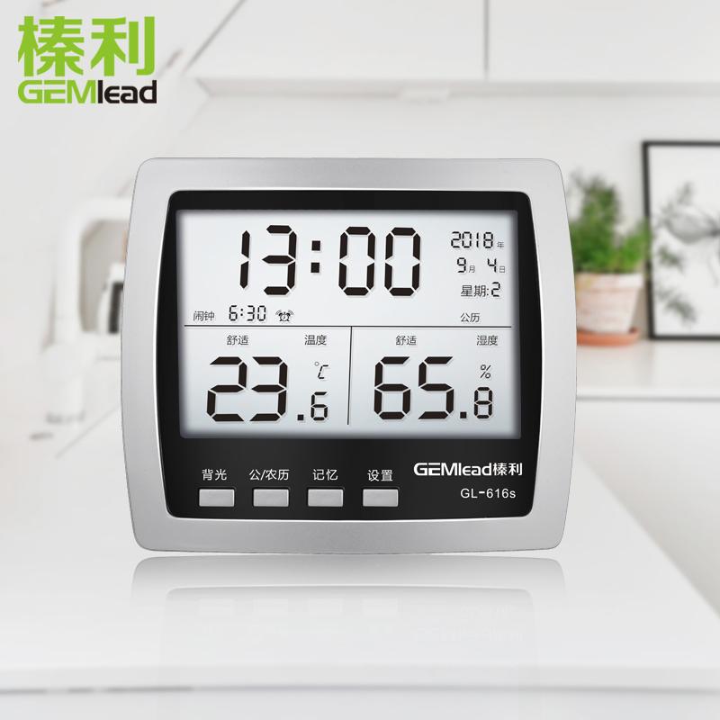 榛利电子温湿度计家用 室内 精准数显高精度夜光温度湿度计闹钟