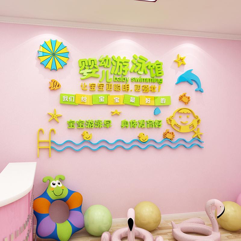 婴儿游泳馆装饰防水亚克力墙贴3d立体宝宝母婴用品店铺背景墙贴画