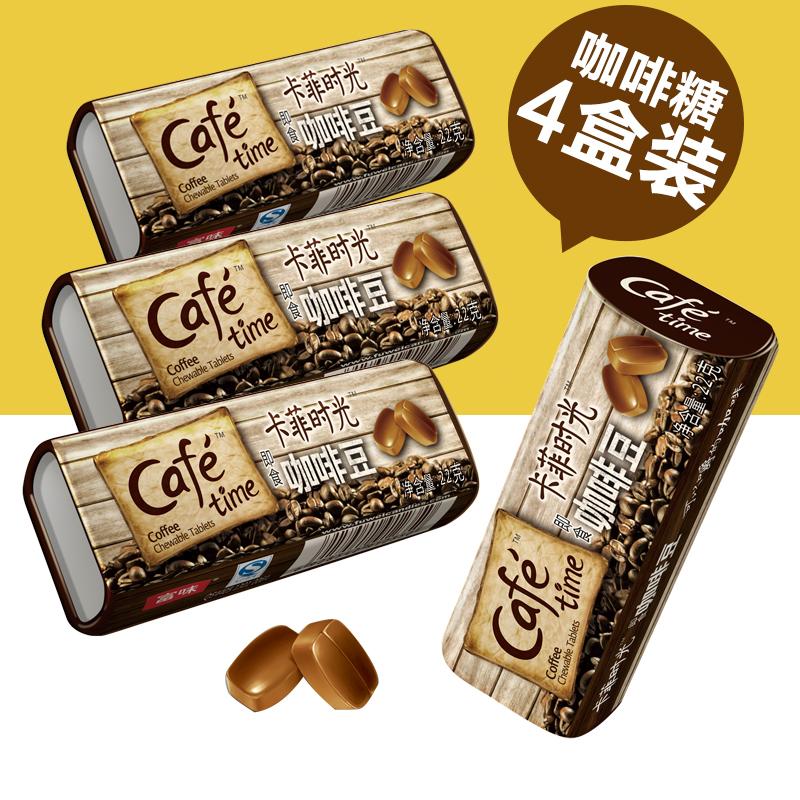 富味休闲咖啡糖即食咖啡豆咖啡咀嚼片糖果零食22gx4铁盒包邮