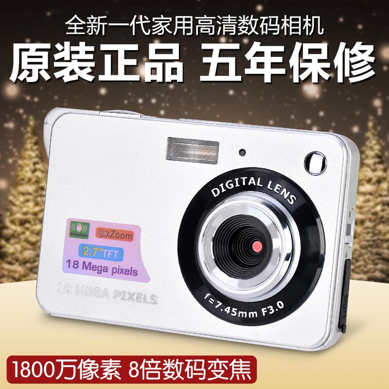 正品行货 1800万像素高清数码照相机 自拍摄像机家用旅行一体机