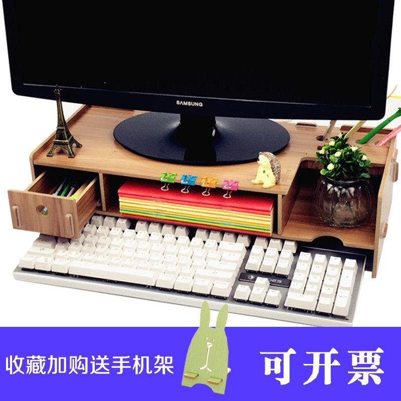 液晶顯示器屏增高架電腦檯式辦公桌面收納支架底座托架置物架包郵
