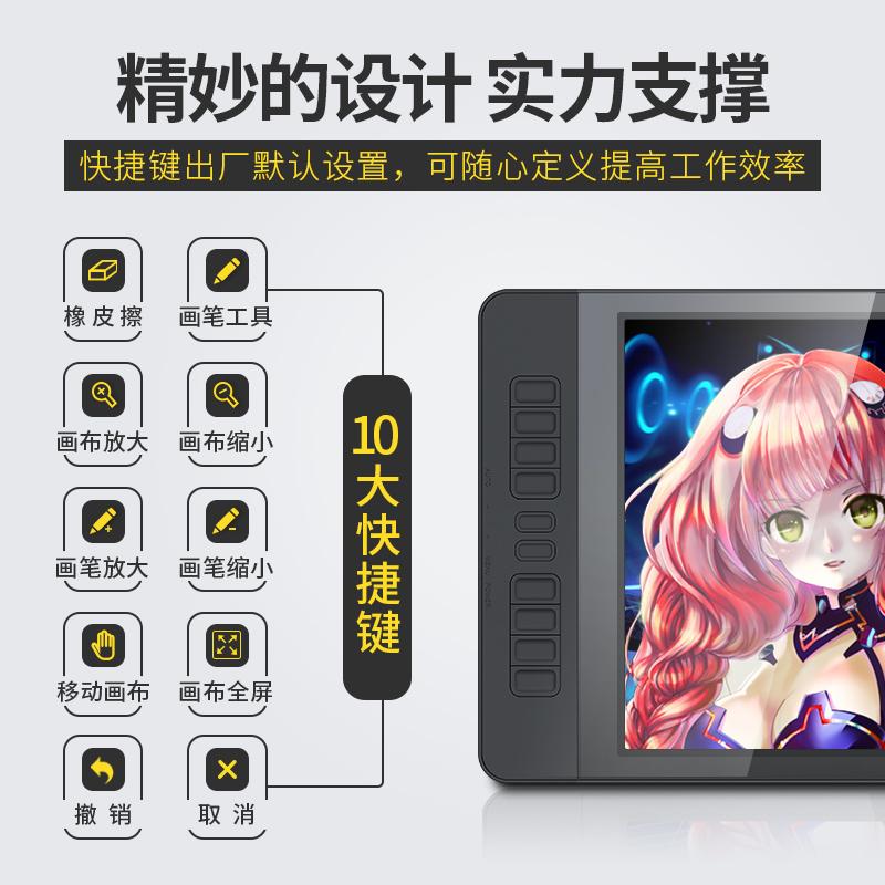 高漫GM156HD数位屏手绘屏绘图屏绘画手写屏液晶数位板电脑手绘板