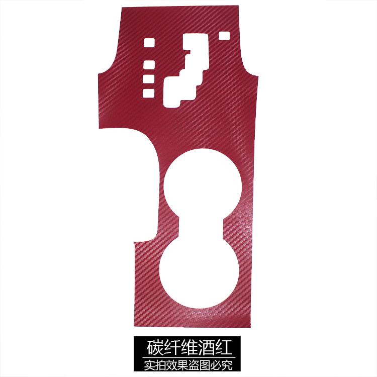 现代ix35档位贴 碳纤维改装专用排档贴 全套汽车内饰装饰贴膜成型