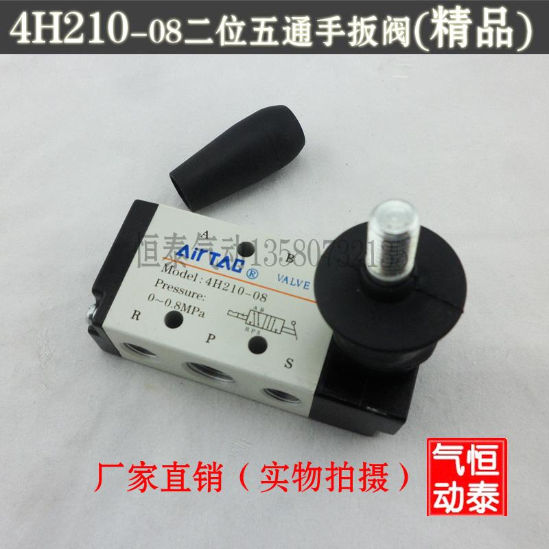 气动元件手扳阀 手动控制阀4H210-08 4H310 4H410 手动阀二位五通