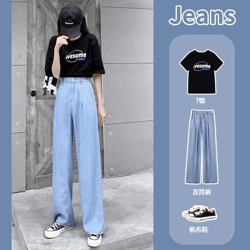 天丝牛仔阔腿裤女裤子夏天宽松直筒高腰冰丝拖地超薄长裤夏季薄款