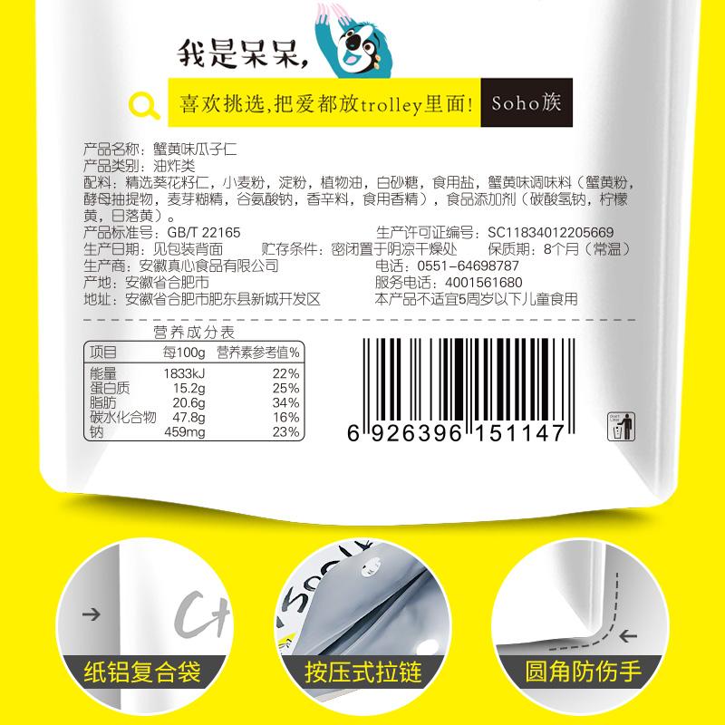 【真心 蟹黄瓜子仁250g*2】网红休闲零食办公室坚果炒货葵花籽