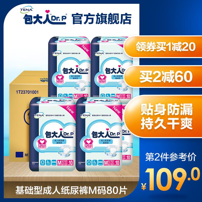 包大人基礎型成人紙尿褲M碼80片 老年人用尿不溼孕產婦男女尿布