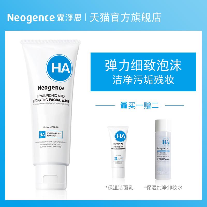 霓淨思玻尿酸保溼洗面乳男女深層清潔毛孔溫和控油洗面奶125ml