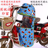 Electric car child seat moonlight star boy brand special shade canopy windshield summer anti-mosquito send mosquito net