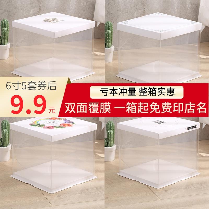 透明生日蛋糕盒6/8/10/12/14/16寸双层加高网红创意方形包装盒子