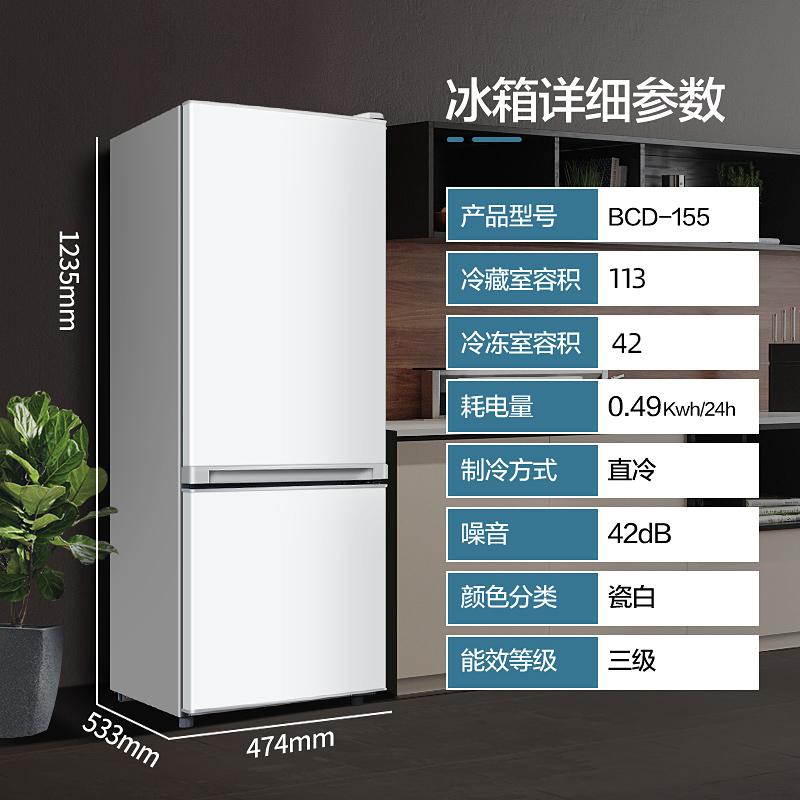 升小冰箱双门家用两门冰箱租房宿舍小型双开门电冰箱 155 BCD 康佳
