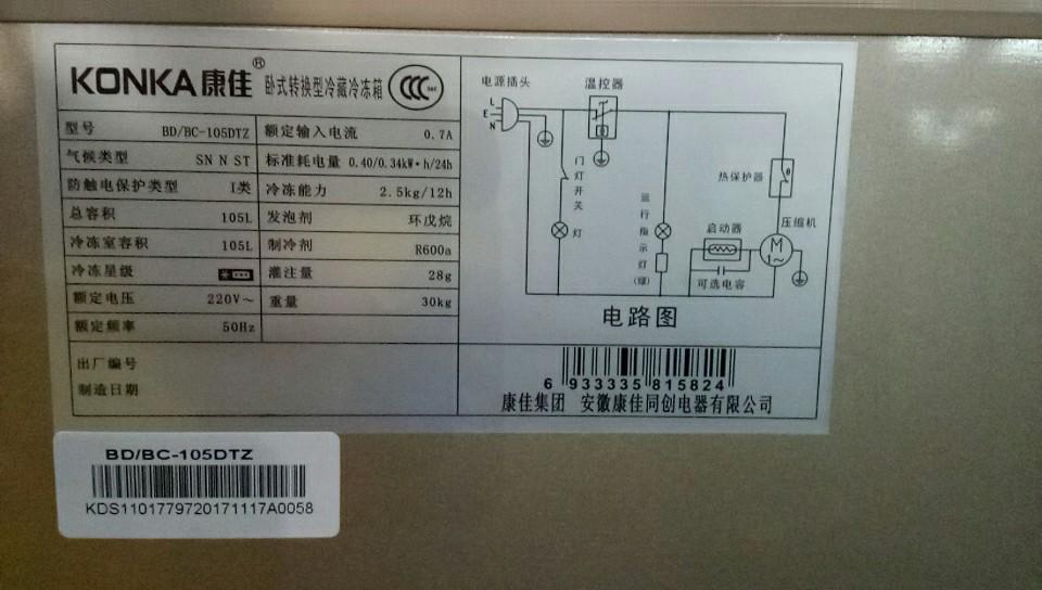 变温冷藏冷冻顶开式家用节能卧式小冷柜 105DTZ BC BD 康佳 Konka
