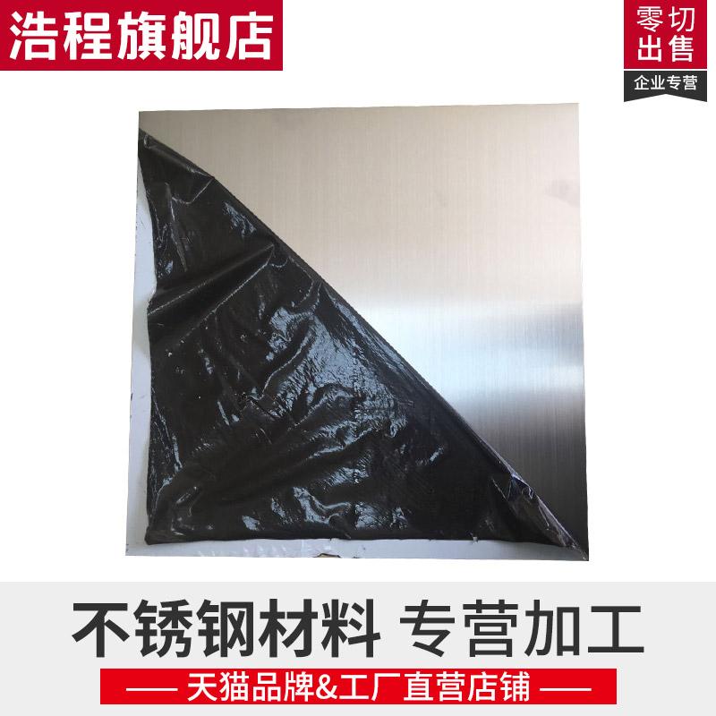 浩程304不锈钢板激光切割定制拉丝镜面不锈钢板加工定做1/2/3/5mm