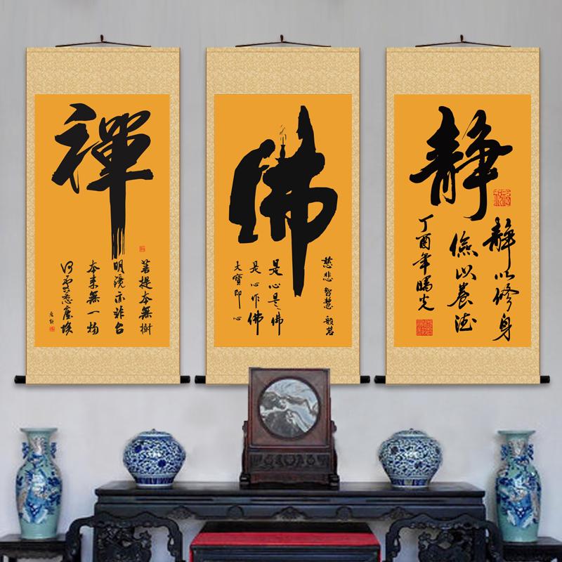佛字禪字靜字書法字畫卷軸畫佛教修身養性佛堂禪房茶館禪意掛畫