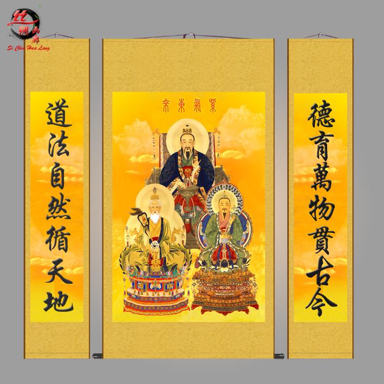 三清神像道德天尊靈寶天尊絲綢畫老房子中堂裝飾掛畫紫氣東來包郵