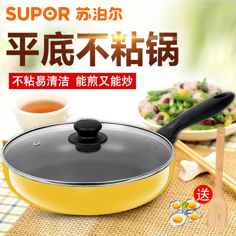 蘇泊爾平底鍋不粘鍋家用煎鍋炒鍋加厚煎餅鍋具電磁爐燃煤氣灶適用