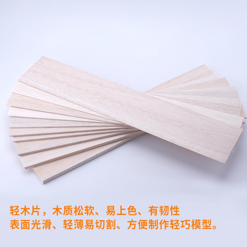 巴尔沙木飞机木板片 轻木板 轻木片模型材料DIY手工制作航模板材