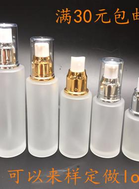 蒙砂瓶化妆品分装瓶套装 玻璃乳液小瓶子乳液喷雾瓶 细雾化妆品瓶