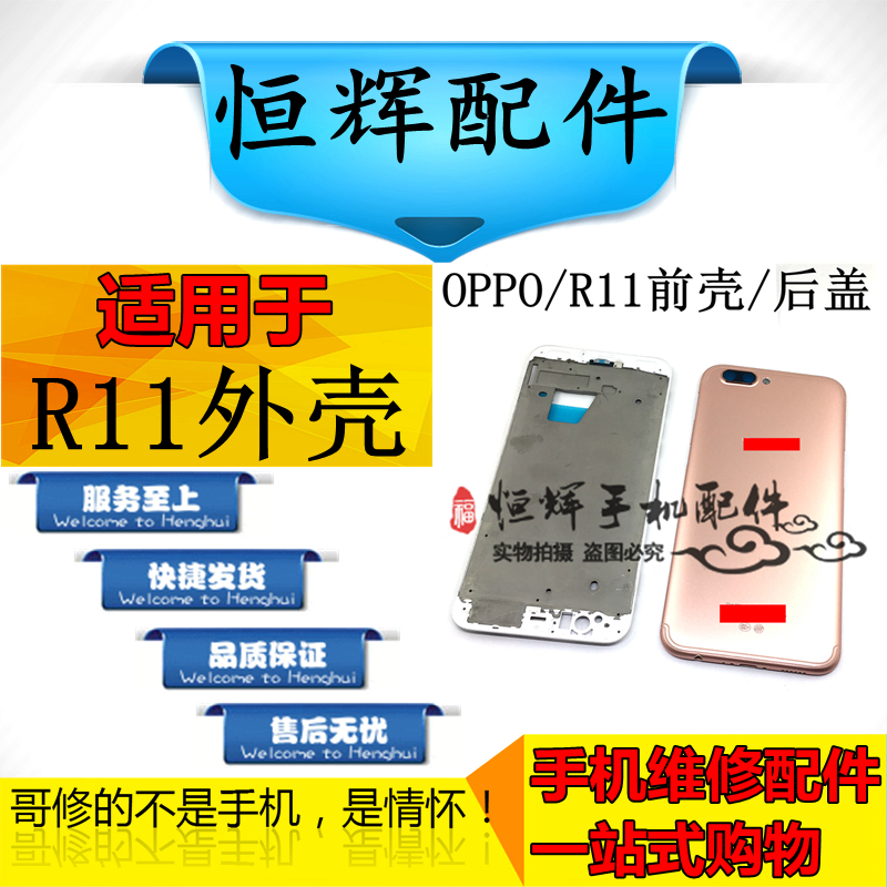 [淘寶網] 適用於OPPO R11前殼 R11中框 邊框 後蓋 電池蓋 外殼 機殼