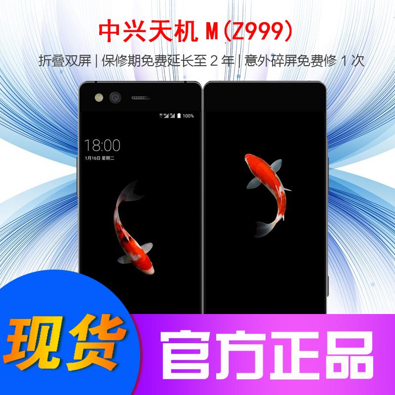 折叠双屏 手机 4G 全网通 821 骁龙 M AXON 天机 Z999 中兴 ZTE