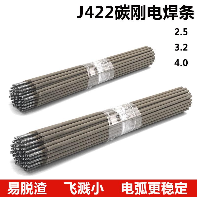 优质家用小电焊材J422碳钢电焊条2.5/3.2/4.0家用 普通碳钢电焊条