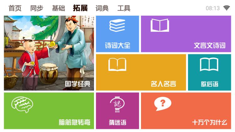 2019年新版安卓同步点读学习机软件语文数学英语教育辅导家教系统