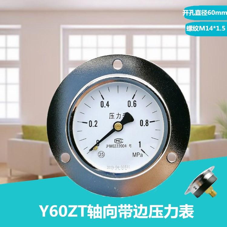 上海Y60ZT轴向带边普通压力表 气压表 油压表水压 负压表